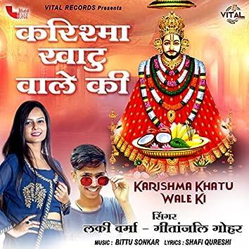 Karishma Khatu Wale Ki