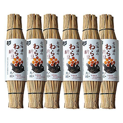 【くま納豆】 北海道のわら納豆 大粒 6本セット 父の日 ごはんのお供 おかず お取り寄せグルメ