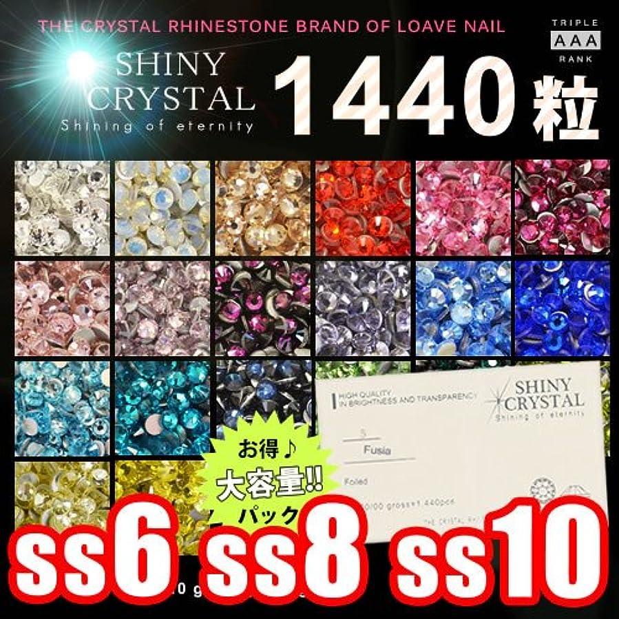 節約ライトニング贅沢なシャイニークリスタル(SHINY CRYSTAL)「 12、サファイア 」「ss8」【1440粒/グロスパッケージ】