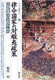 律令国家の対蝦夷政策―相馬の製鉄遺跡群 (シリーズ「遺跡を学ぶ」)