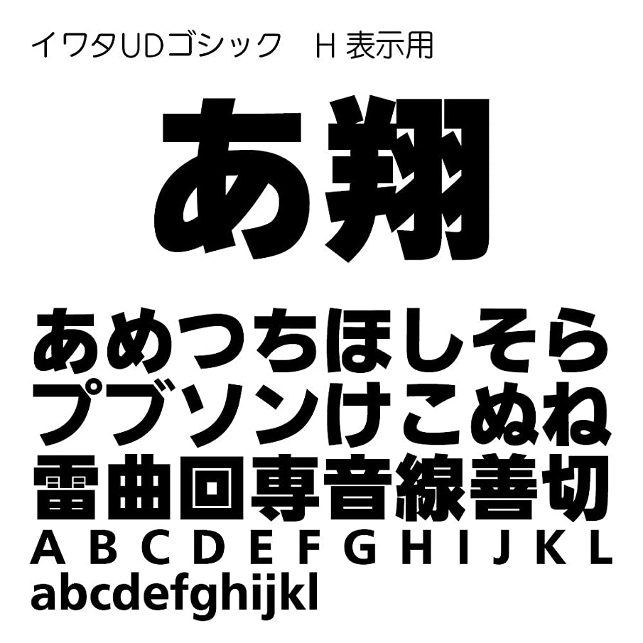 適合する発行買うイワタUDゴシックH 表示用 TrueType Font for Windows [ダウンロード]