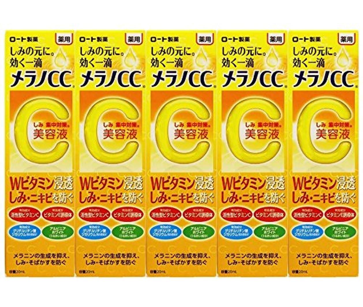 ハウスイーウェル有料メラノCC 薬用 しみ 集中対策 美容液 20mL【5本セット】