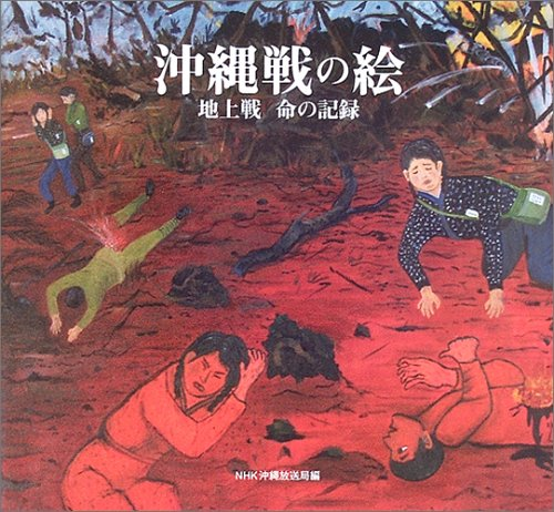 沖縄戦の絵―地上戦・命の記録
