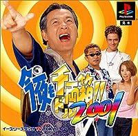 今夜も千両(ドル)箱!! 2001