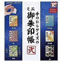 手のひらサイズのミニ御朱印帳 弐 [全6種セット(フルコンプ)]