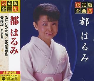 決定版 全曲集 都はるみ GES-14814