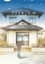 アオイホノオ (24) (ゲッサン少年サンデーコミックス)