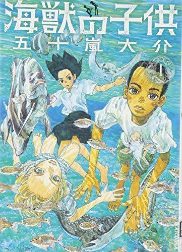 海獣の子供 (1) (IKKI COMIX)