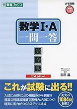 数学I・A一問一答【完全版】2nd edition (東進ブックス 大学受験 高速マスター)