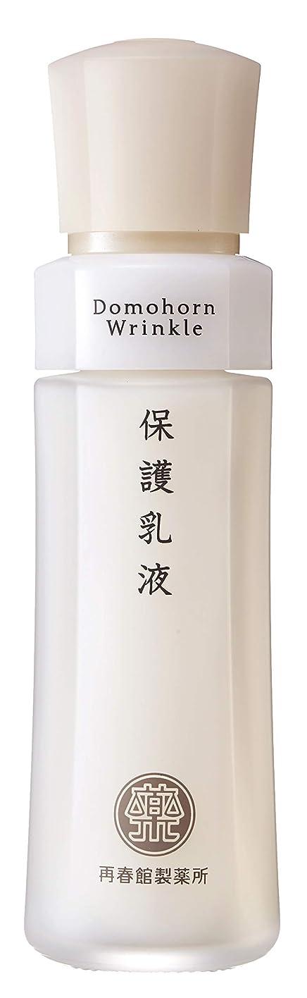 特性スクラップブックマラウイ再春館製薬所 ドモホルンリンクル 保護乳液 約70日分 乳液 保湿