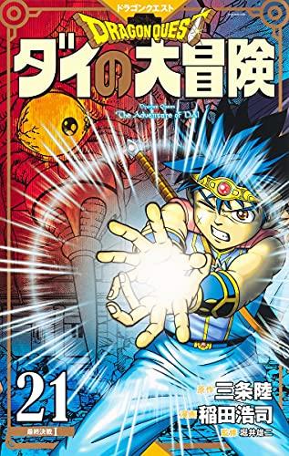 ドラゴンクエスト ダイの大冒険 新装彩録版 21 (愛蔵版コミックス)