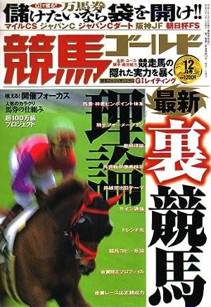 競馬ゴールド 2006年 12月号 [雑誌]