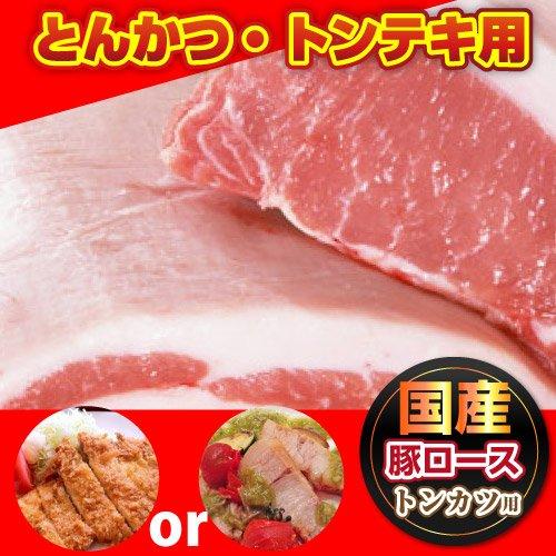 国産豚ロース とんかつ・トンテキ用100g×2 《*冷凍便》