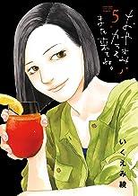 表紙: おやすみカラスまた来てね。(5) (ビッグコミックス) | いくえみ綾