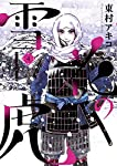 雪花の虎 (4) (ビッグコミックススペシャル)