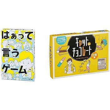 はぁって言うゲーム & キャット&チョコレート 日常編 (Cat&chocolate) カードゲーム【セット買い】