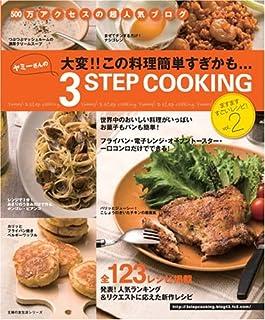 ヤミーさんの3STEP COOKING 2 (主婦の友生活シリーズ)