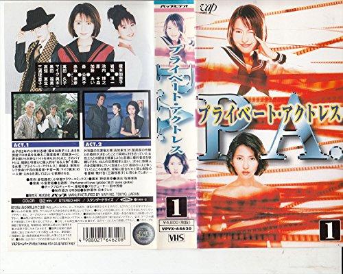 P.A.~プライベート・アクトレス~ VOL.1 [VHS]