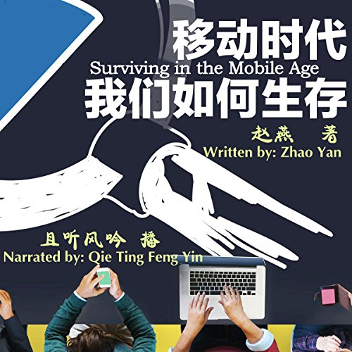 移动时代:我们如何生存 - 移動時代:我們如何生存 [Surviving in the Mobile Age] audiobook cover art