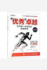 Ignite the Fire: The Secrets to Building a Successful Personal Training Career (Revised, Updated, and Expanded) (Chinese Edition) Paperback