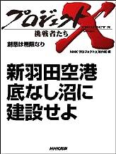 表紙: 「新羽田空港 底なし沼に建設せよ」 ―創意は無限なり プロジェクトX~挑戦者たち~ | NHK「プロジェクトX」制作班
