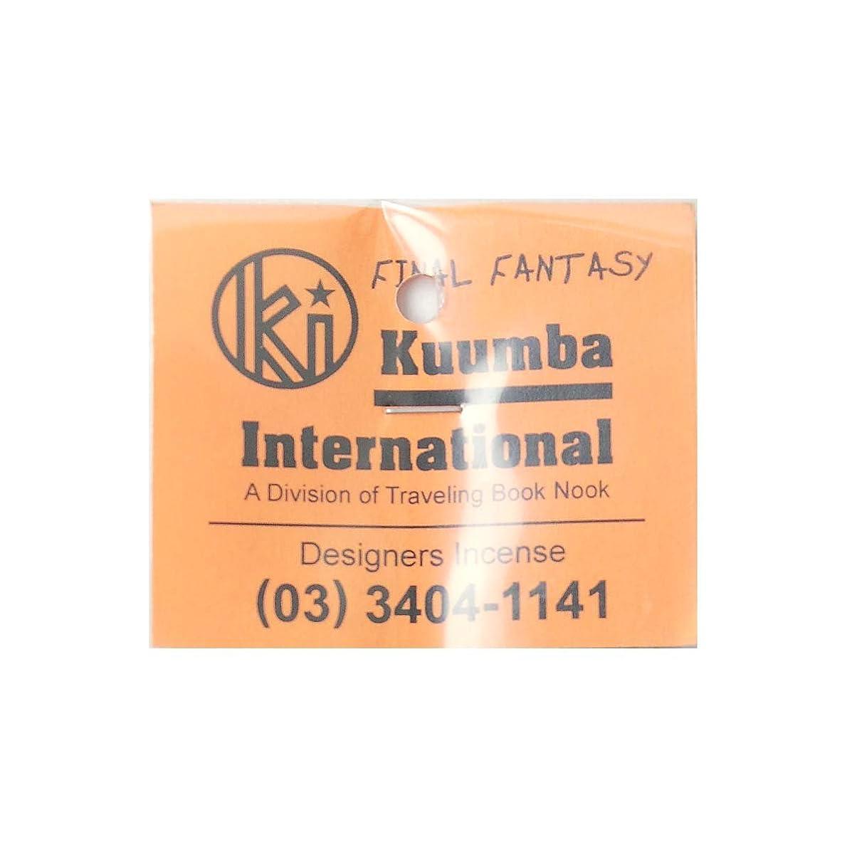 役に立たない遠近法低いKUUMBA INTERNATIONAL クンバ インターナショナル incense RegularStick お香