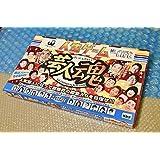 人生ゲーム 2005年 芸人魂 渡辺プロダクション 50周年記念 モデル