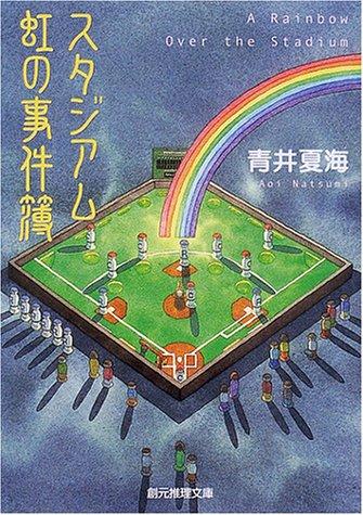 スタジアム 虹の事件簿 (創元推理文庫)