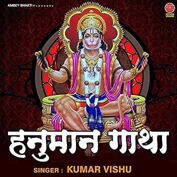 Hanuman Gatha