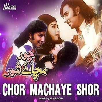 Chor Machaye Shor (Pakistani Film Soundtrack)