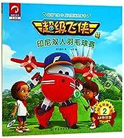 印尼双人羽毛球赛(注音版AR特别版)/超级飞侠3D互动图画故事书