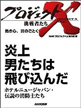 表紙: 「炎上 男たちは飛び込んだ」~ホテルニュージャパン・伝説の消防士たち ―熱き心、炎のごとく プロジェクトX~挑戦者たち~ | NHK「プロジェクトX」制作班