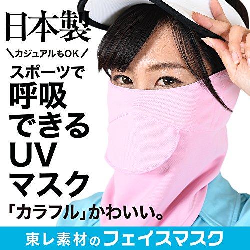 『80fa-001-cc』呼吸のしやすさで冷感ひんやりUVカットマスク 洗える夏用 UVマスク 運動できるフェイスマスク【Lot no. F001PP】
