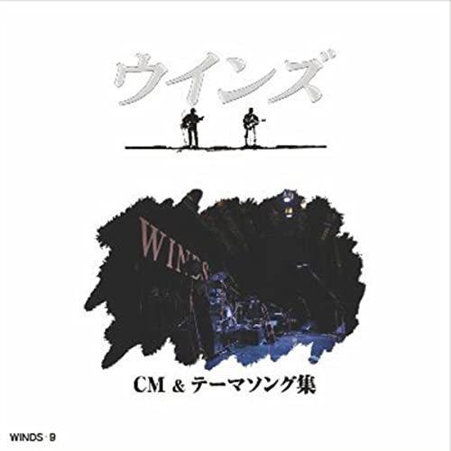 ウインズ CM&テーマソング集