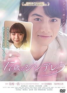 17歳のシンデレラ [DVD]