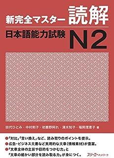 Kanzen Master Japanese Language Proficiency Test JLPT N2, Reading Comprehension (English and Japanese Edition)