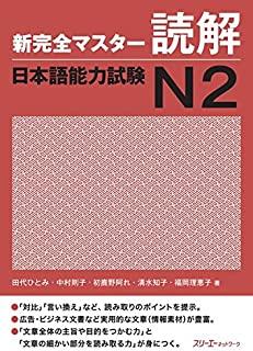 Kanzen Master Japanese Language Proficiency Test JLPT N2, Reading Comprehension (English and Japanese Edition)