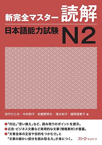 新完全マスター読解 日本語能力試験N2