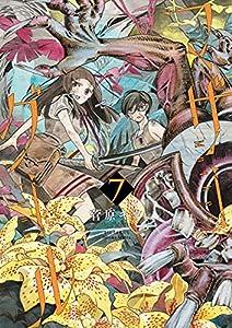 マザーグール(7)【電子限定特典ペーパー付き】 (RYU COMICS)
