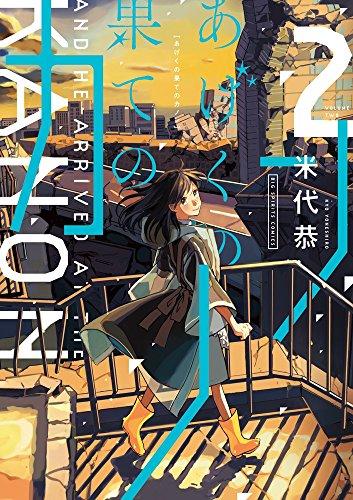 あげくの果てのカノン (2) (ビッグコミックス)
