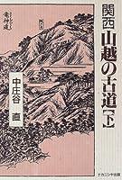 関西 山越の古道〈下〉