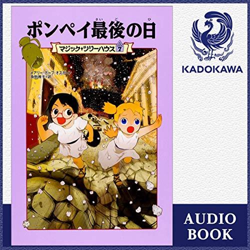 『マジック・ツリーハウス 第7巻』のカバーアート