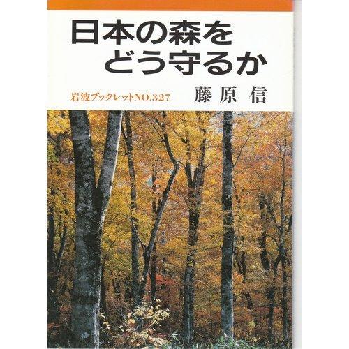 日本の森をどう守るか (岩波ブックレット)の詳細を見る