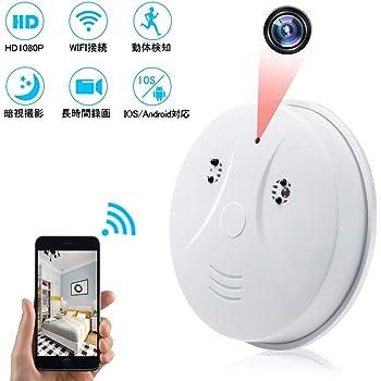 火災報知器型カメラ WiFi 小型カメラ 隠しカメラ 1080P高画質 長時間録画 リアルタイム遠隔監視 暗視撮影 動体検知 警報通知 防犯監視カメラ スパイカメラ iOS/Android対応 (隠しカメラ01)