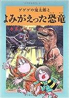 水木しげるのふしぎ妖怪ばなし2 ゲゲゲの鬼太郎とよみがえった恐竜 (水木しげるのふしぎ妖怪ばなし 2)