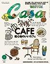 Casa BRUTUS カーサ ブルータス  2015年 4月号  居心地のいいカフェ