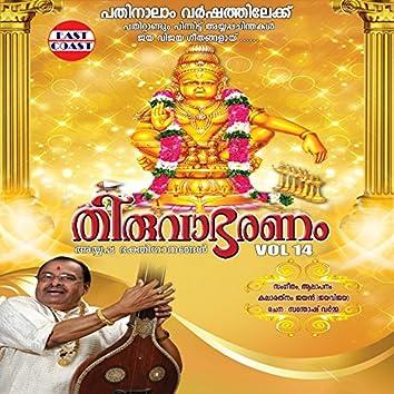 Thiruvabharanam, Vol. 14