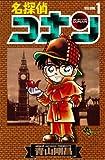 名探偵コナン(少年サンデーコミックス)1~60巻セット