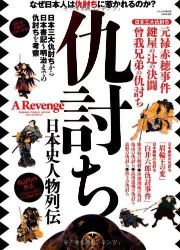 仇討ち日本史人物列伝 (にちぶんMOOK)