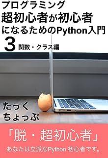 プログラミング超初心者が初心者になるためのPython入門(3) 関数・クラス編...